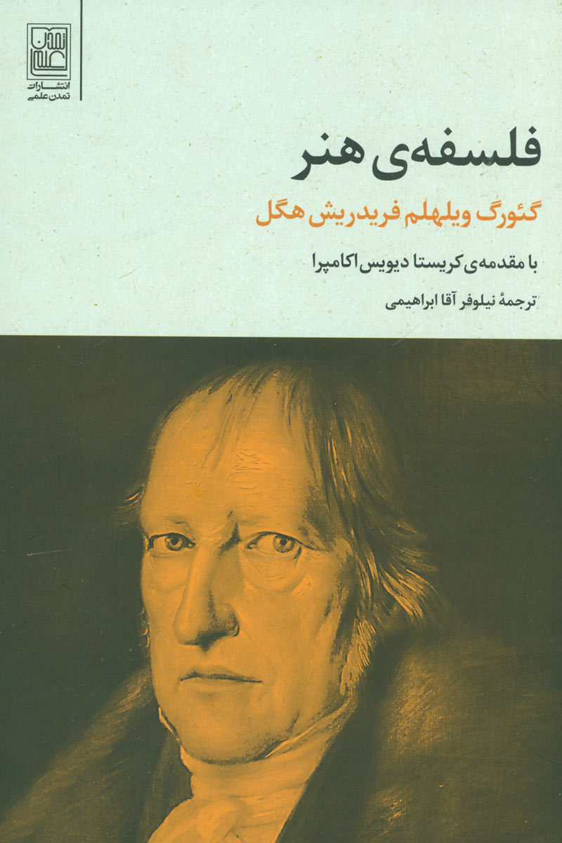 کتاب فلسفه ی هنر