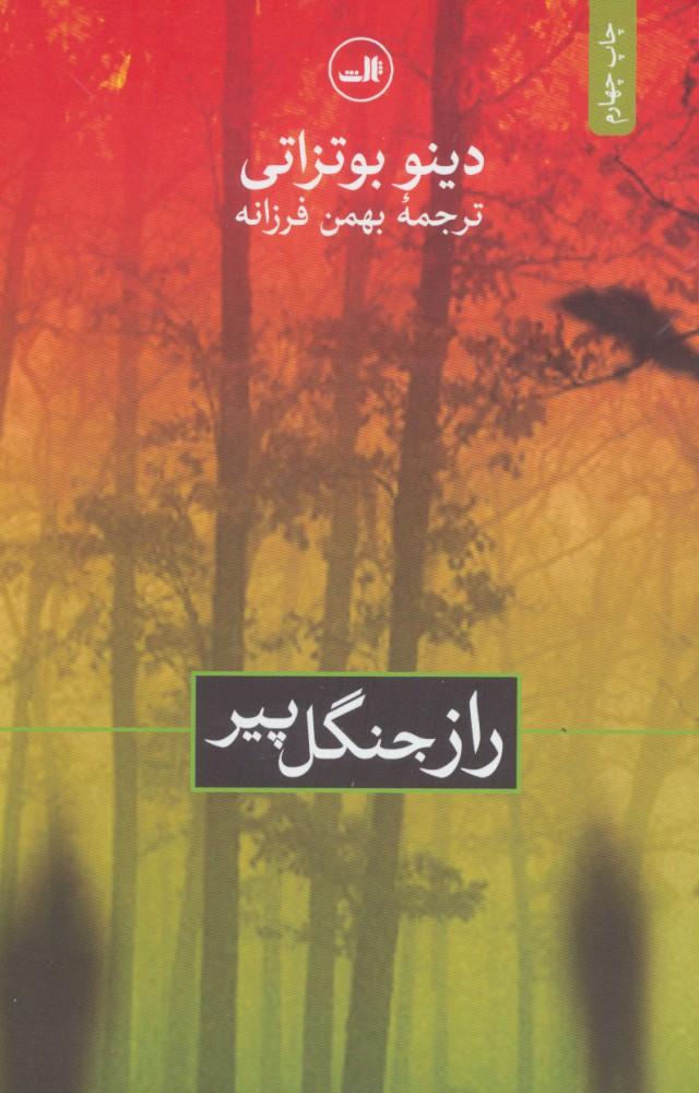 کتاب راز جنگل پیر