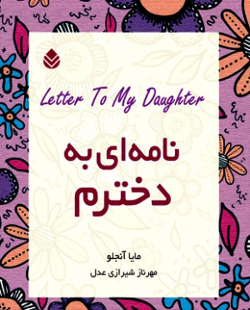 کتاب نامه ای به دخترم