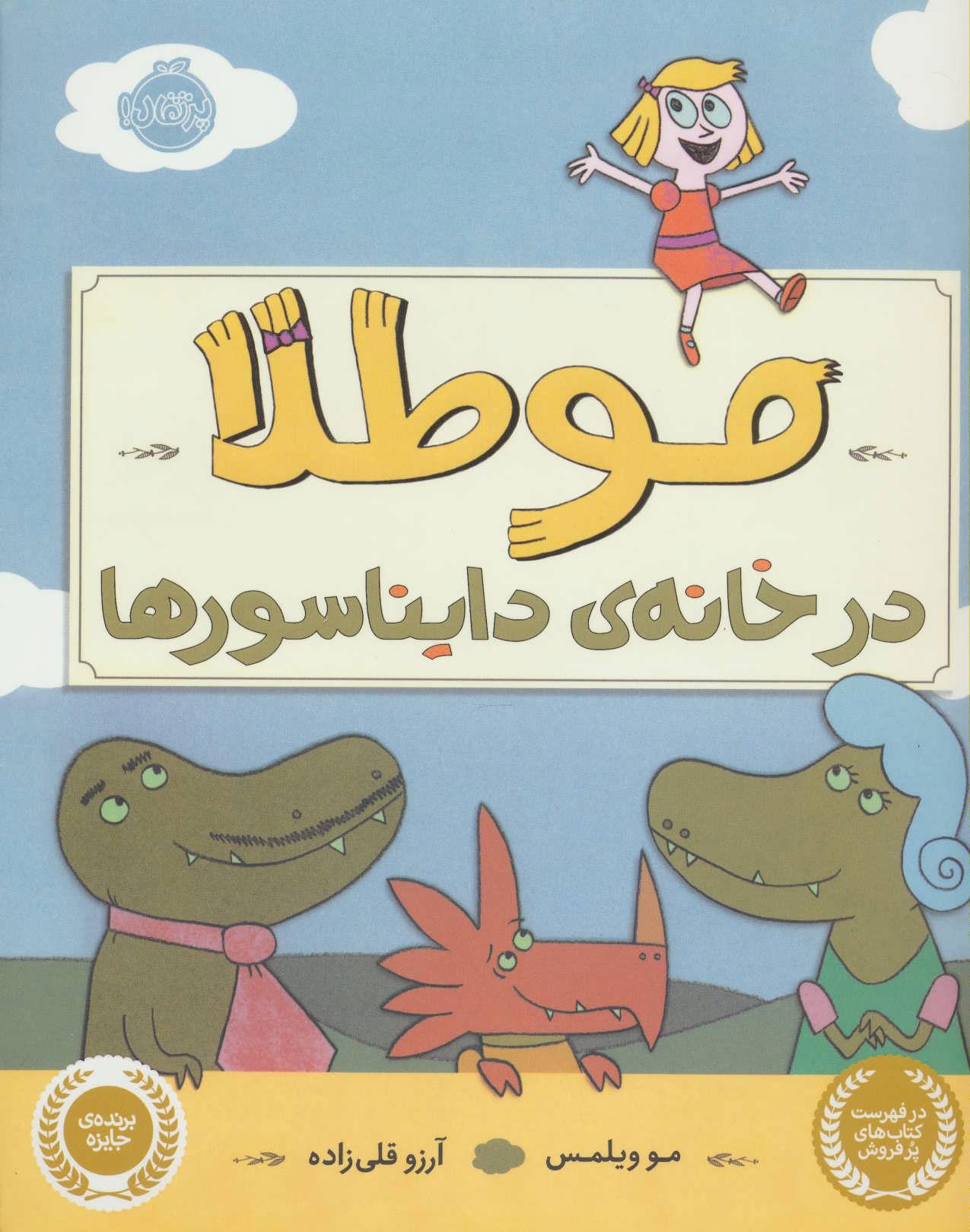 کتاب مو طلا در خانه ی دایناسورها