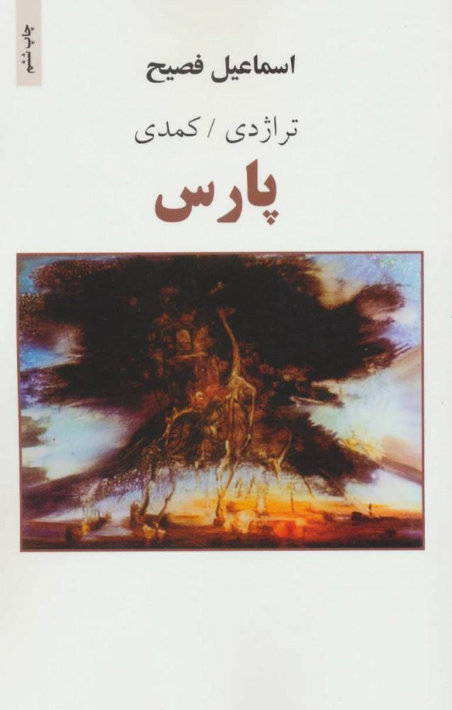 کتاب پارس