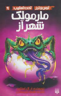 کتاب مارمولک شهر آز