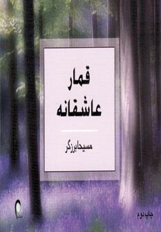 کتاب قمار عاشقانه