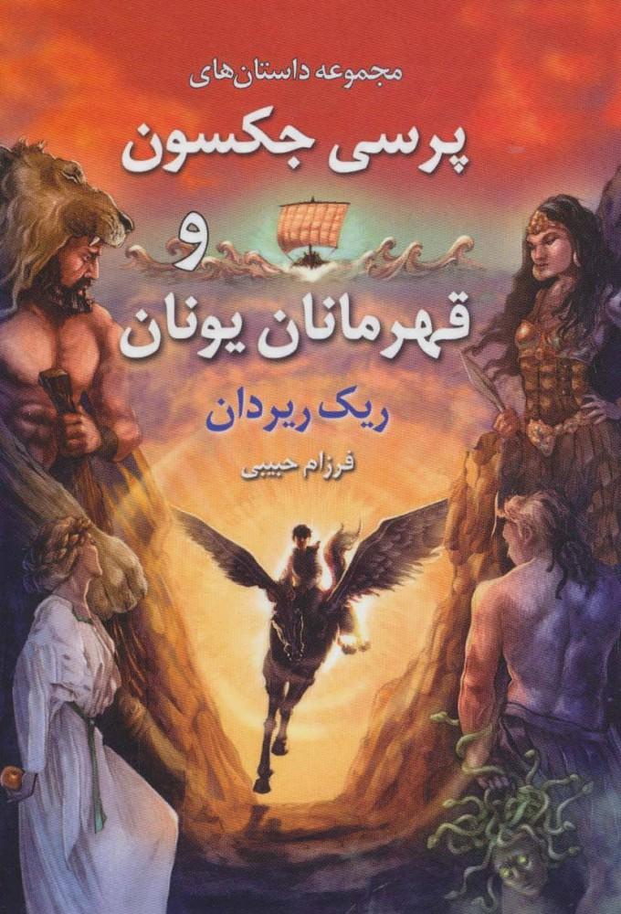 کتاب پرسی جکسون و قهرمانان یونان