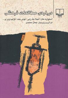 کتاب درباره ی مطالعات فرهنگی