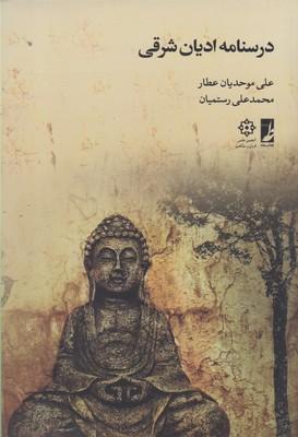 کتاب درسنامه ادیان شرقی