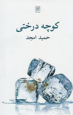کتاب کوچه درختی