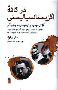 کتاب در کافه اگزیستانسیالیستی