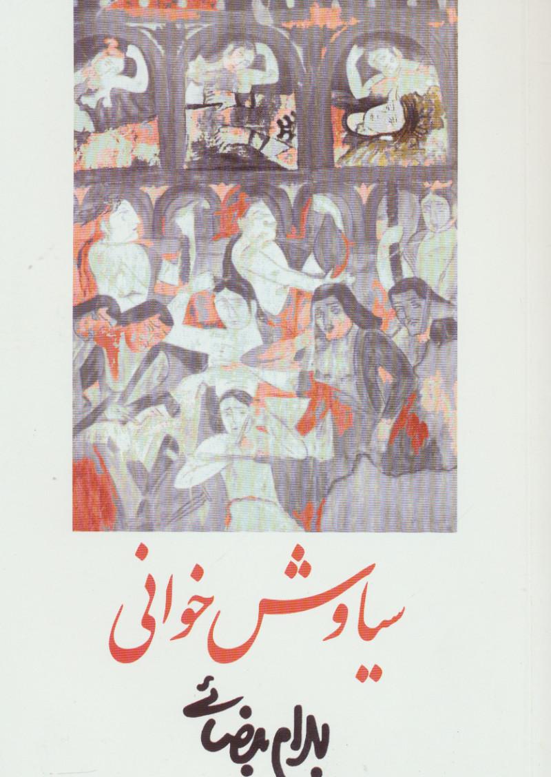 کتاب سیاوش خوانی