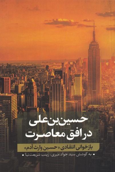 کتاب حسین بن علی در افق معاصرت (2)