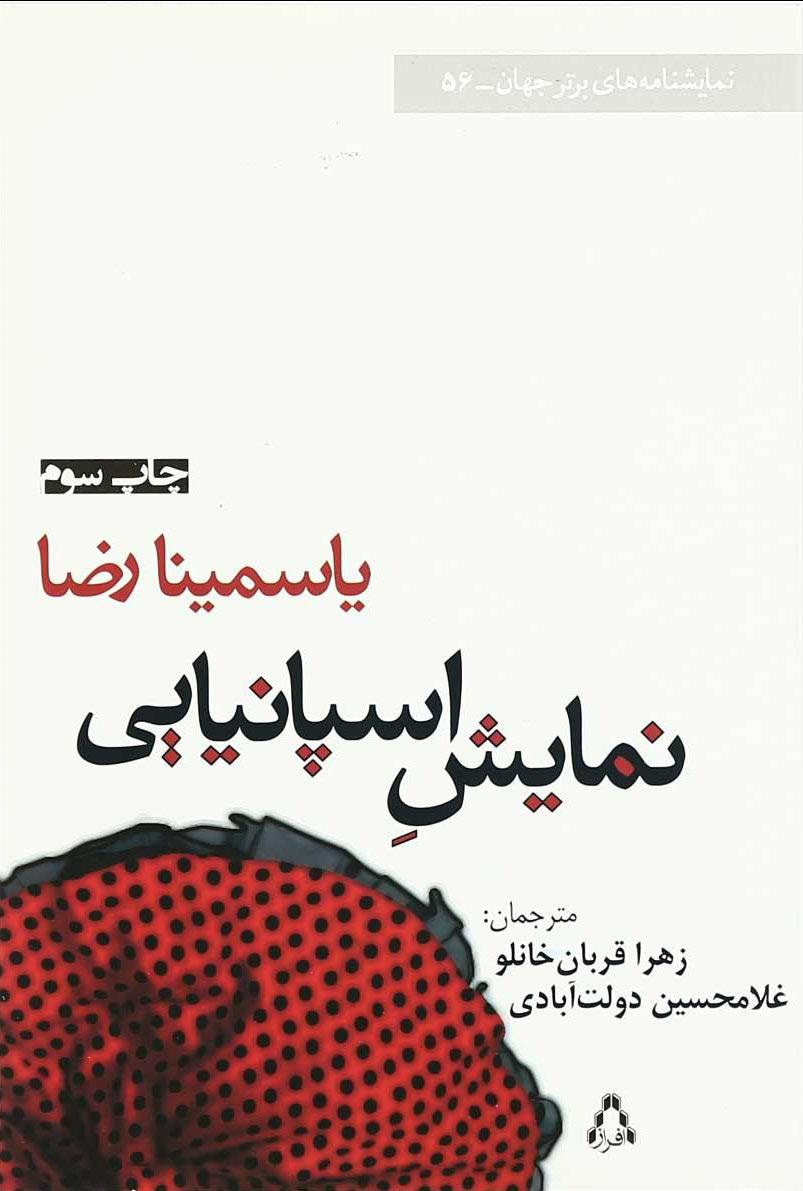 کتاب نمایش اسپانیایی