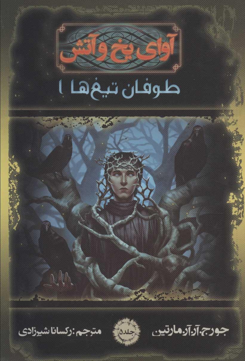 کتاب آوای یخ و آتش 5