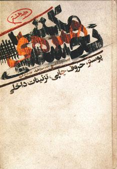 کتاب مکتب هنرهای تجسمی 8
