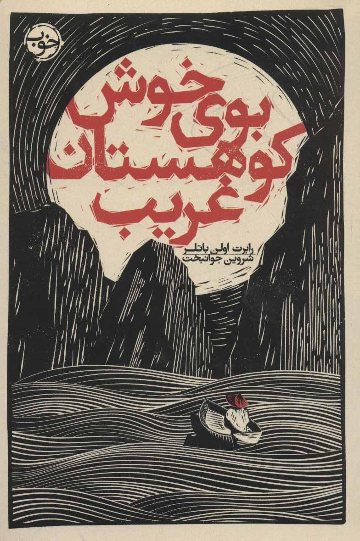 کتاب بوی خوش کوهستان غریب