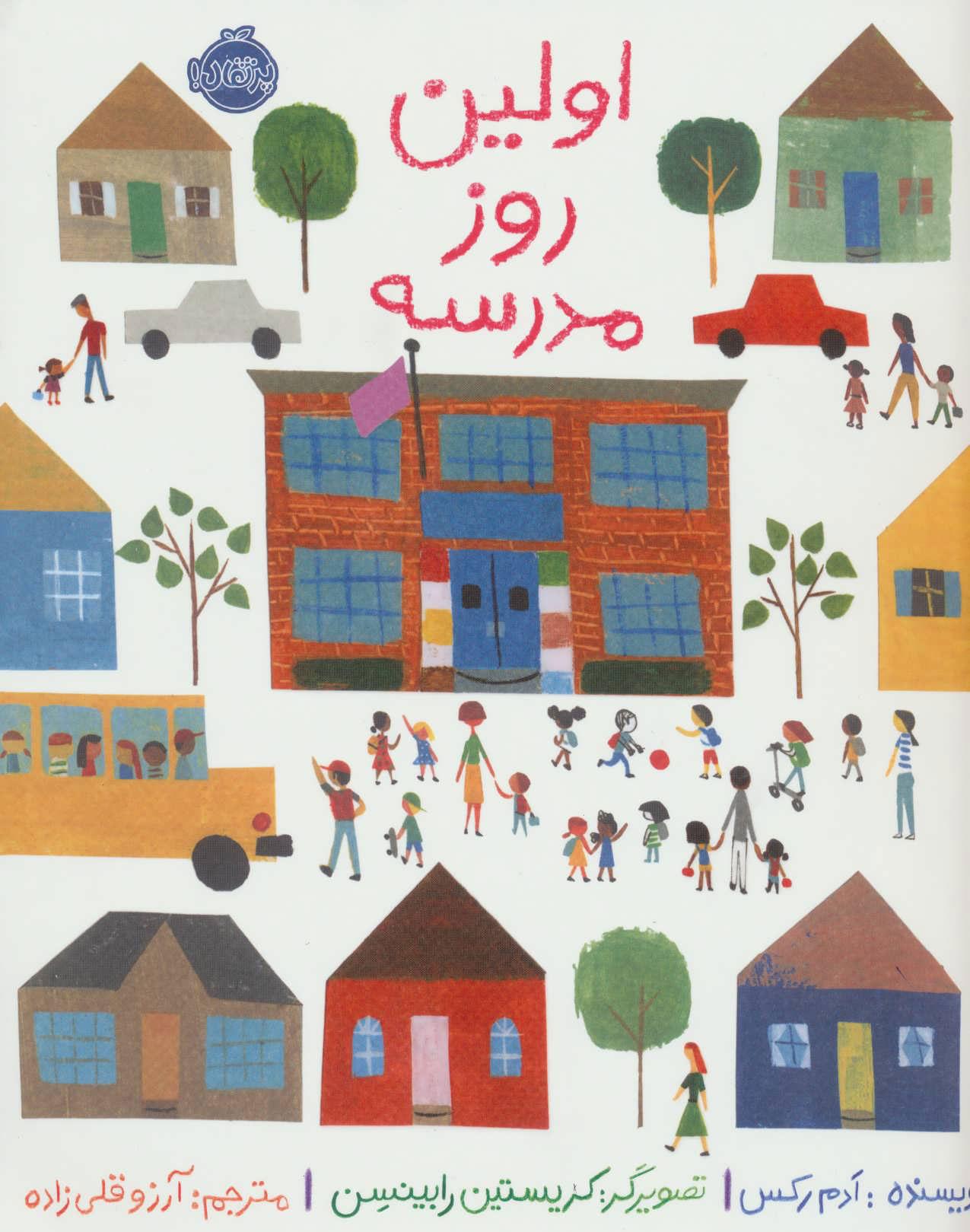کتاب اولین روز مدرسه