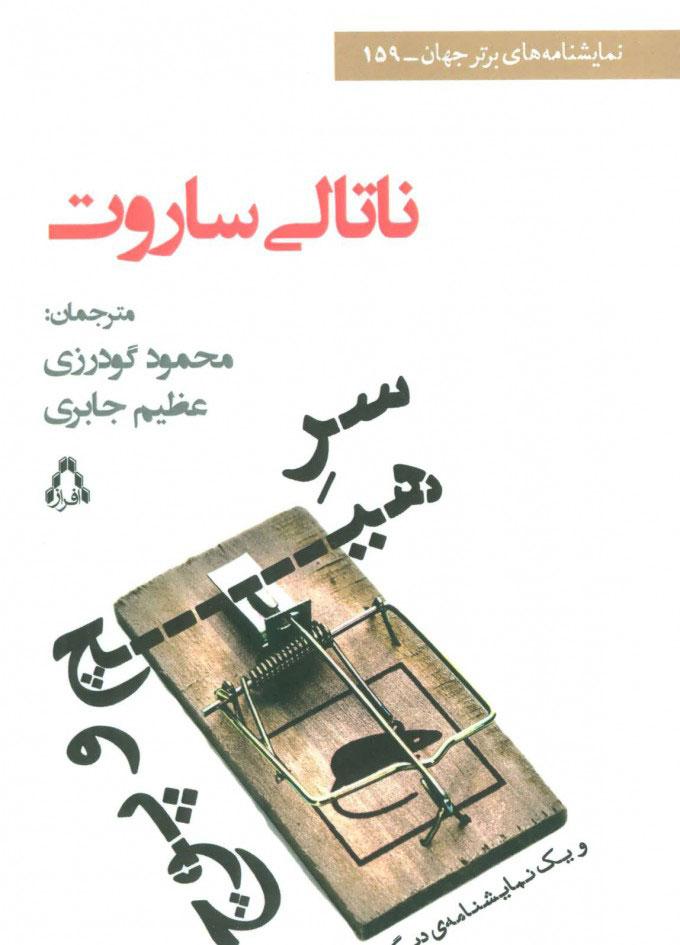 کتاب سر هیچ و پوچ و یک نمایشنامه ی دیگر