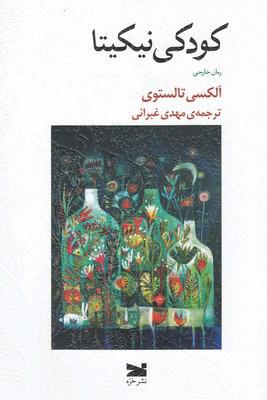 کتاب کودکی نیکیتا