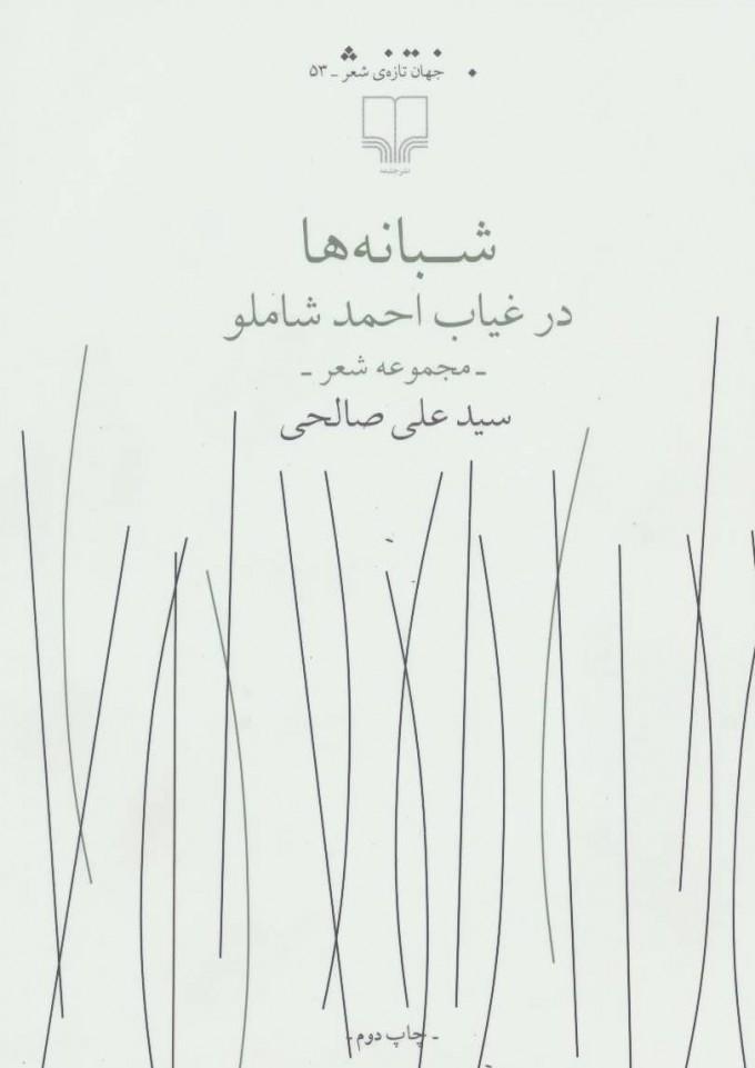 کتاب شبانه ها در غیاب احمد شاملو