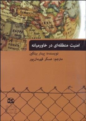 کتاب امنیت منطقه ای در خاورمیانه