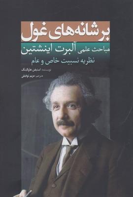 کتاب بر شانه های غول(اینشتین)