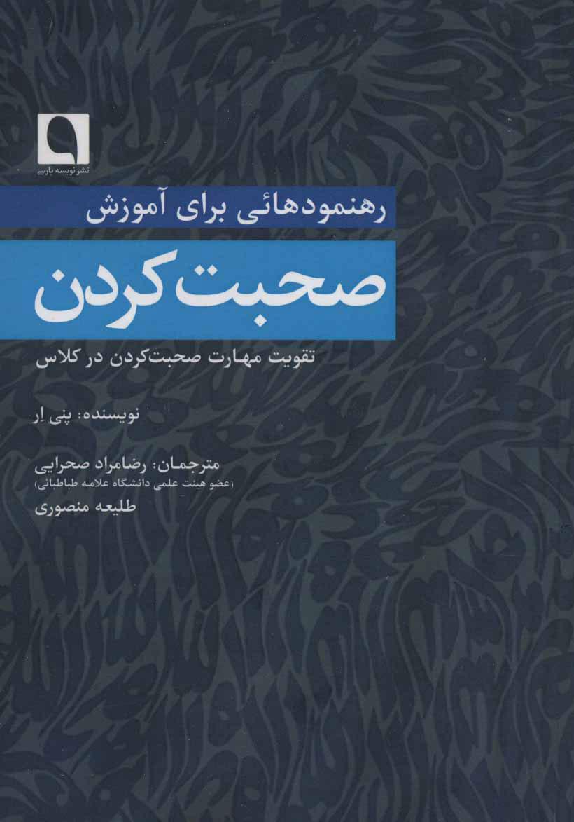 کتاب رهنمودهائی برای آموزش صحبت کردن