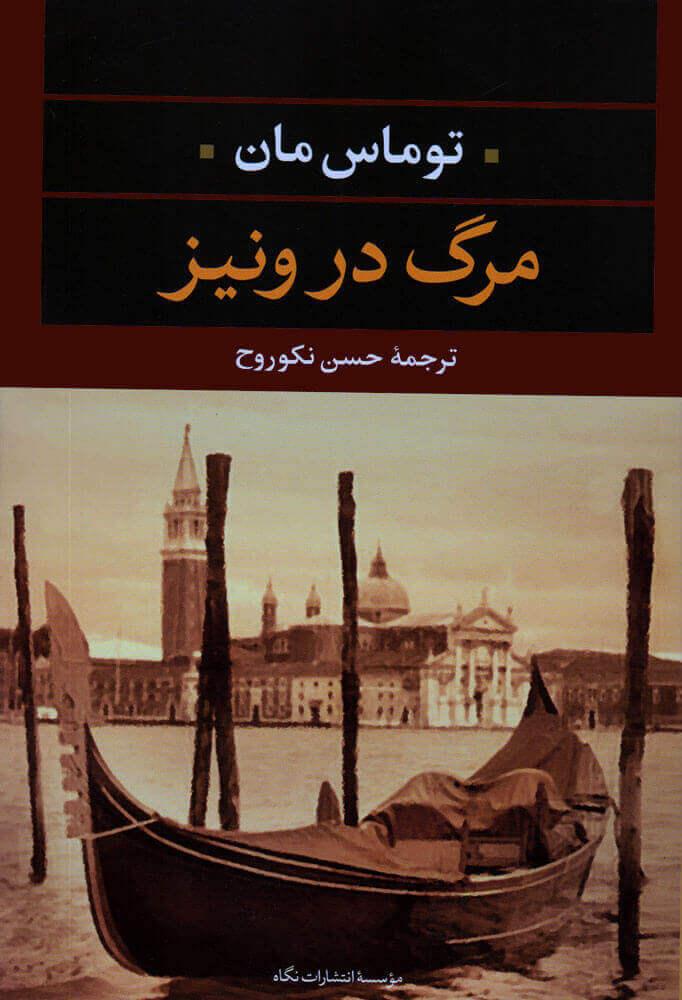 کتاب مرگ در ونیز