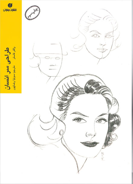 کتاب طراحی سر انسان