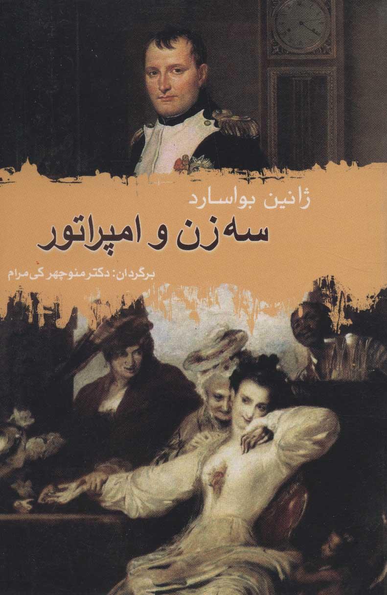 کتاب سه زن و امپراتور