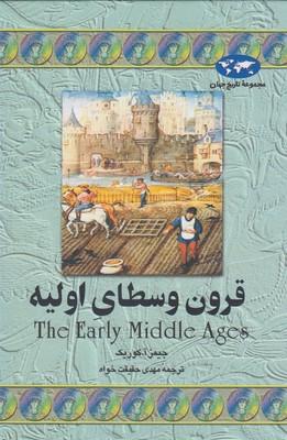 کتاب قرون وسطای اولیه