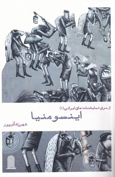 کتاب اینسومنیا