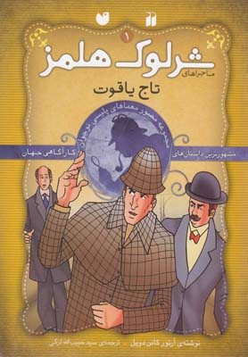 کتاب شرلوک هلمز 1