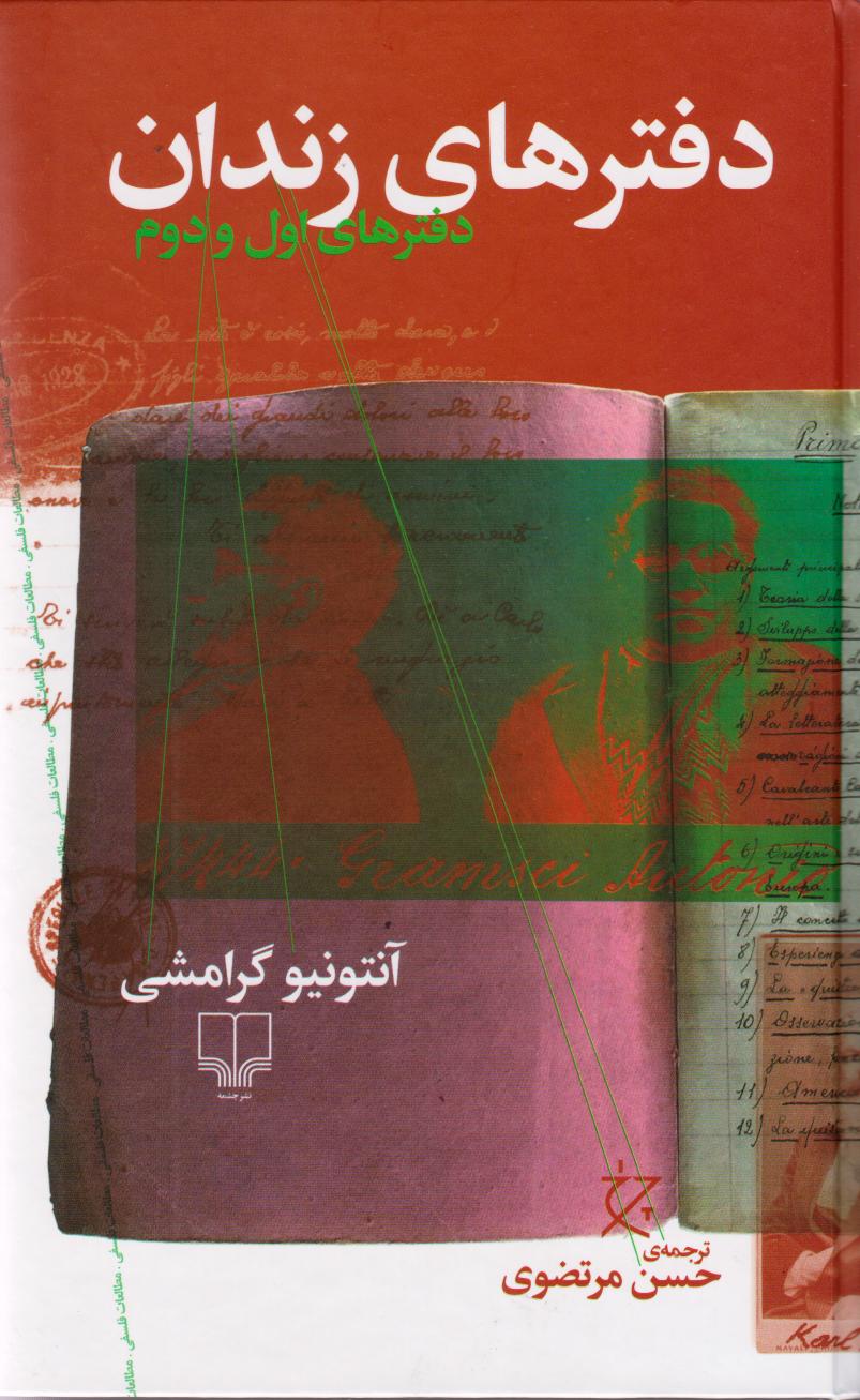 کتاب دفترهای زندان