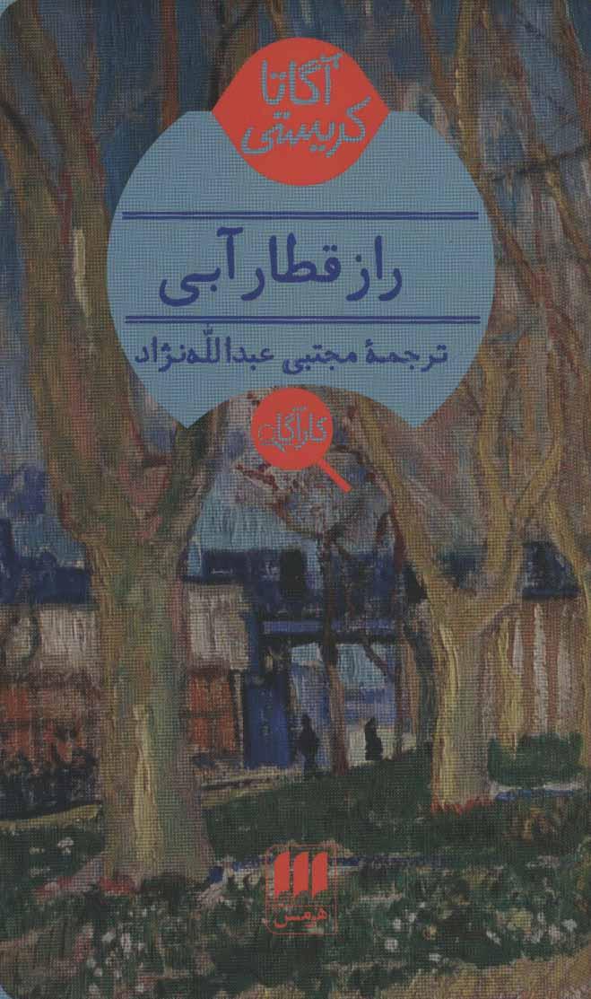 کتاب راز قطار آبی