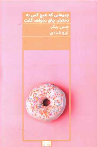 کتاب چیزهایی که هیچکس به دختران چاق نخواهد گفت
