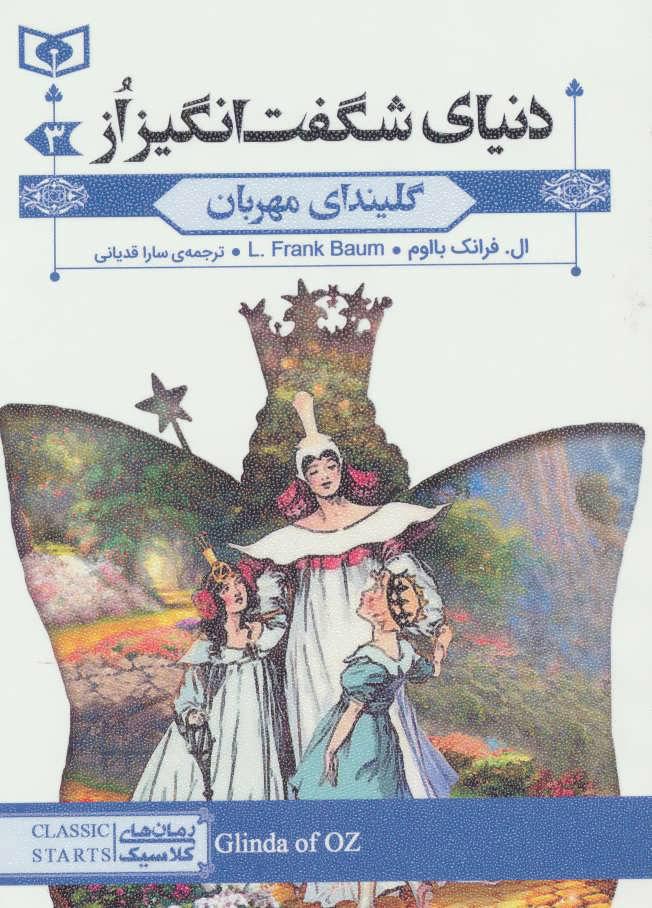 کتاب گلیندای مهربان
