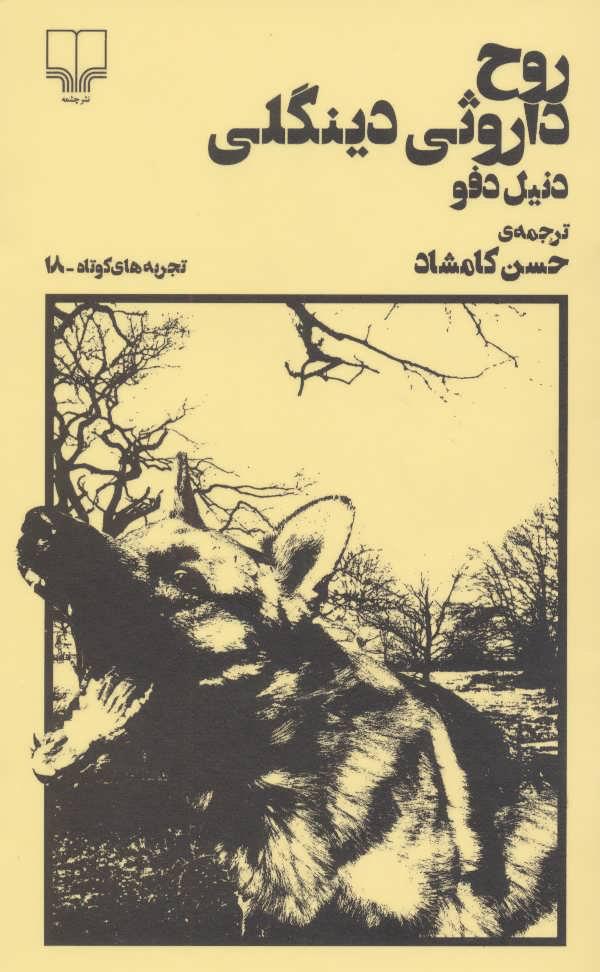 کتاب روح داروثی دینگلی