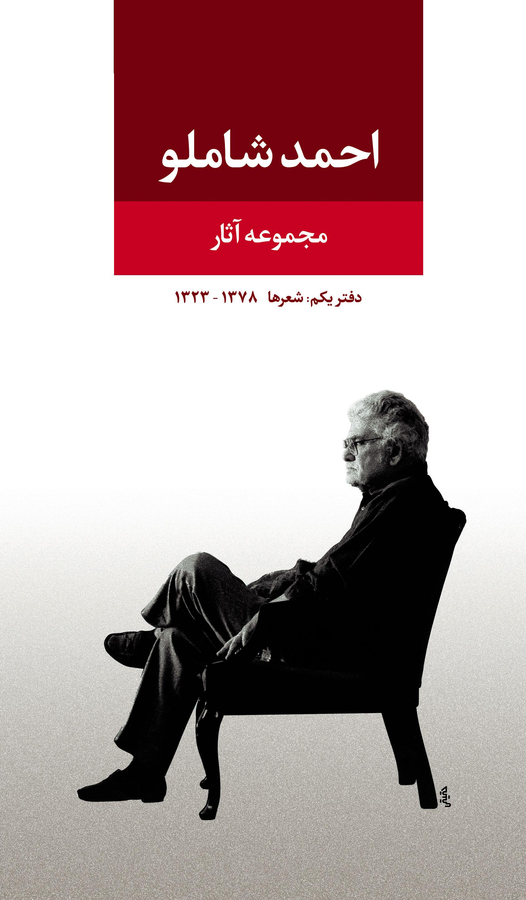 کتاب مجموعه آثار احمد شاملو (دفتر یکم)