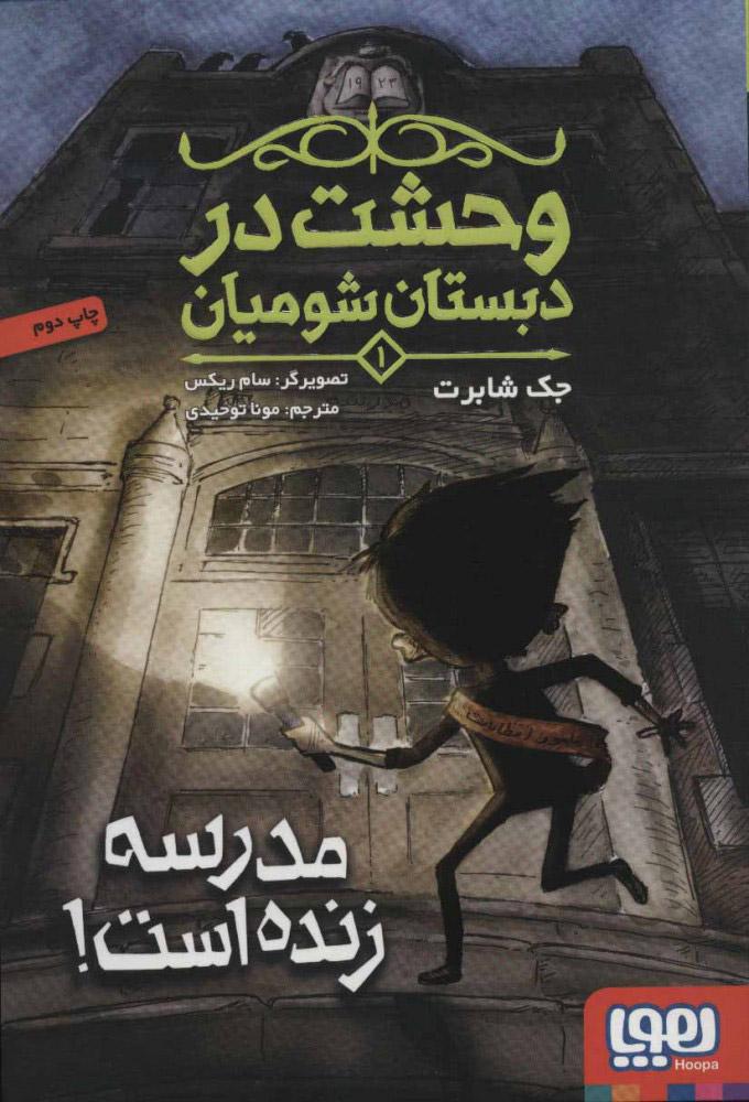 کتاب وحشت در دبستان شومیان 1