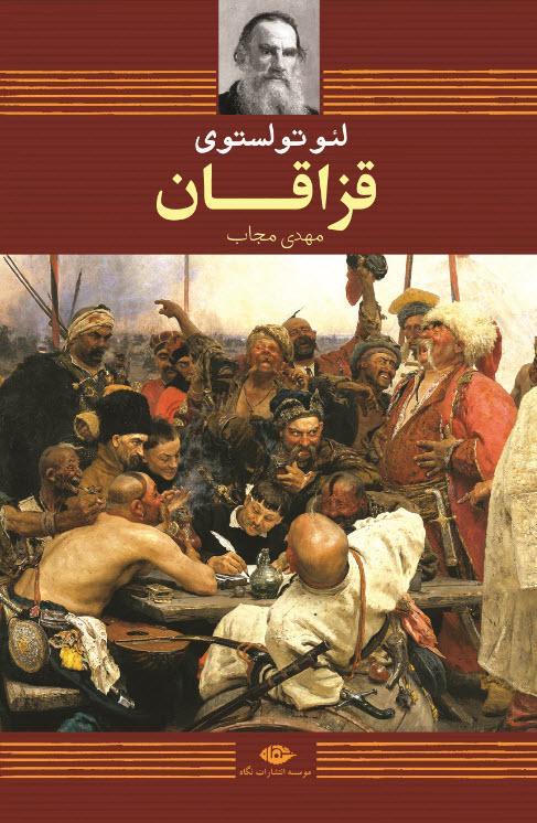 کتاب قزاقان