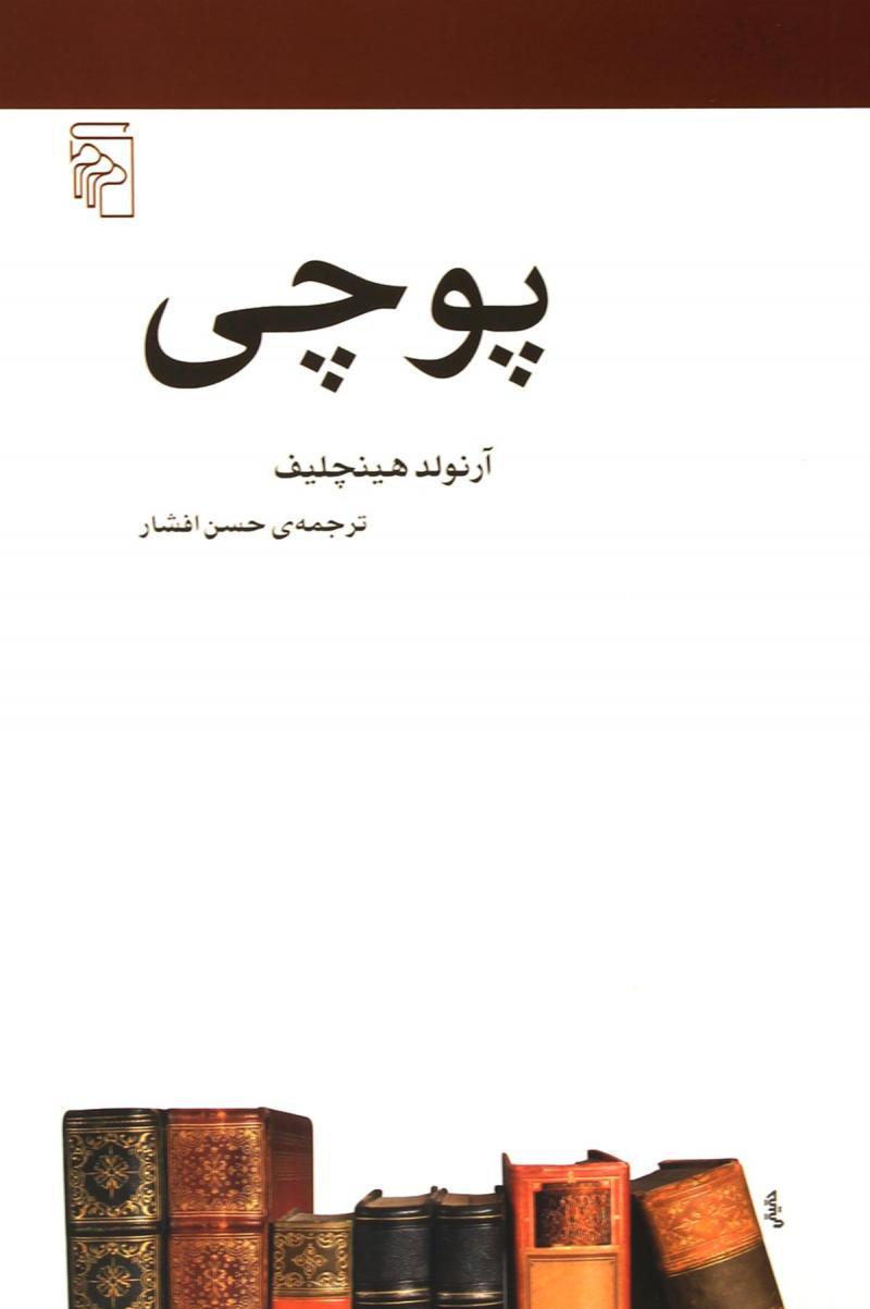 کتاب پوچی