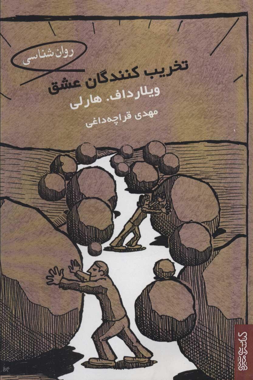 کتاب تخریب کنندگان عشق