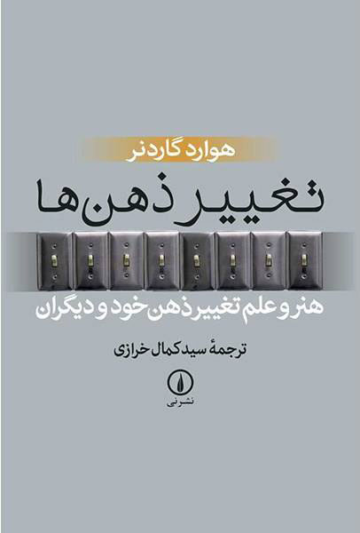 کتاب تغییر ذهن ها