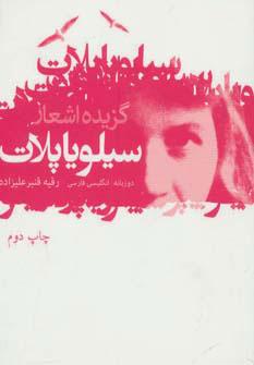 کتاب گزیده اشعار سیلویا پلات