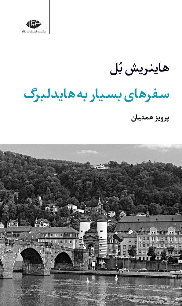 کتاب سفر های بسیار به هایدلبرگ