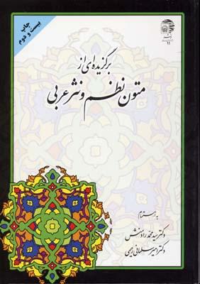 کتاب برگزیده ای از متون نظم و نثر عربی