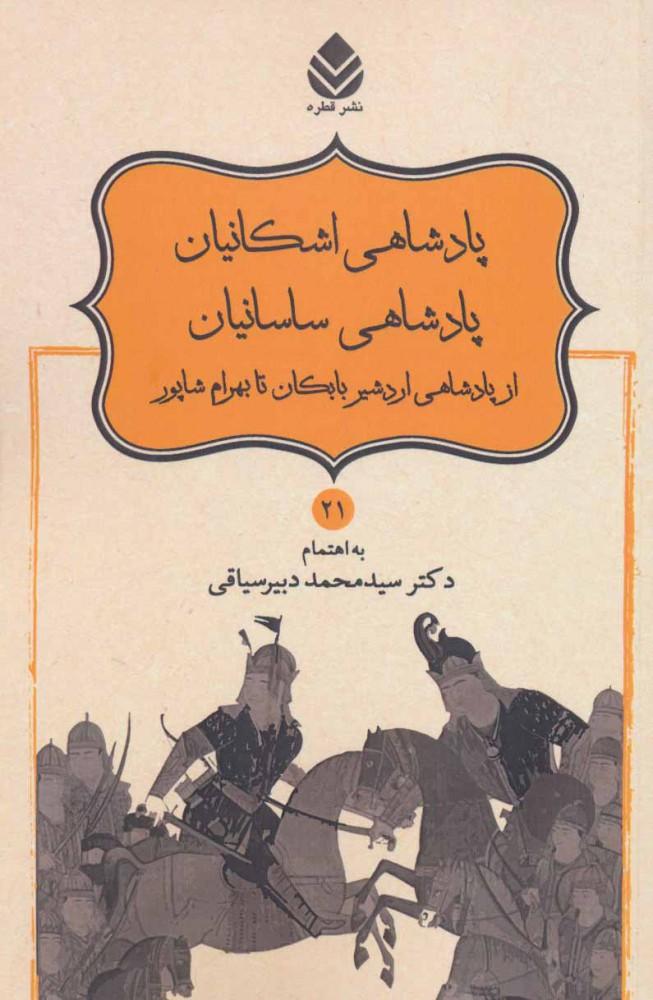کتاب پادشاهی اشکانیان پادشاهی ساسانیان
