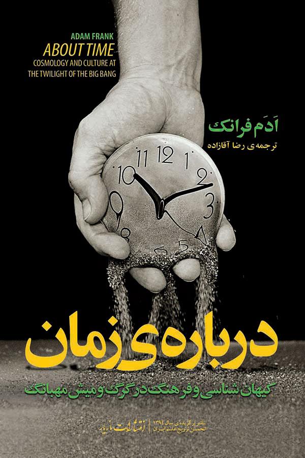 کتاب درباره زمان