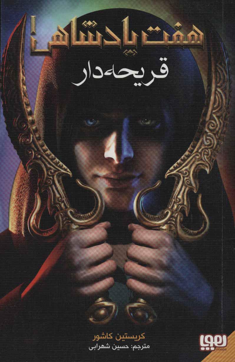 کتاب هفت پادشاهی 1