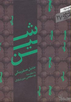 کتاب شین