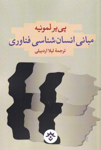 کتاب مبانی انسان شناسی فناوری
